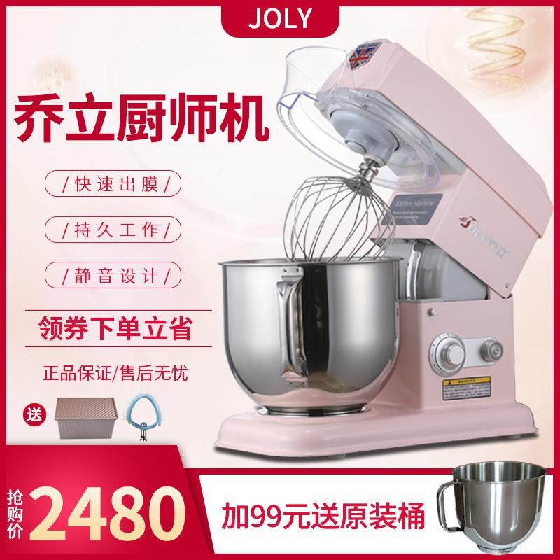 乔立JOLY7600和面机商用厨师机7L鲜奶机搅拌机家用揉面机打蛋器