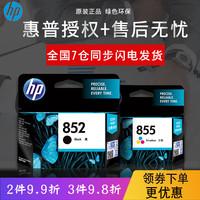 惠普原装852墨盒855黑色彩色HP墨水盒 B8338 9808 K7108 H470b