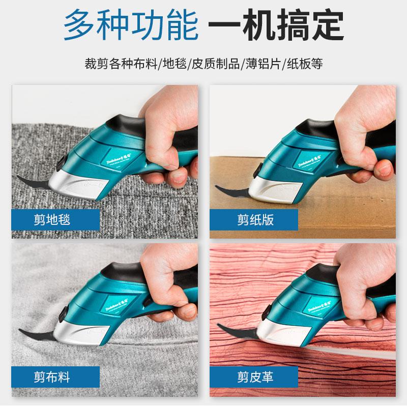 金德保电剪刀裁布电动手持式多功能充电服装布料裁剪机小型剪子切