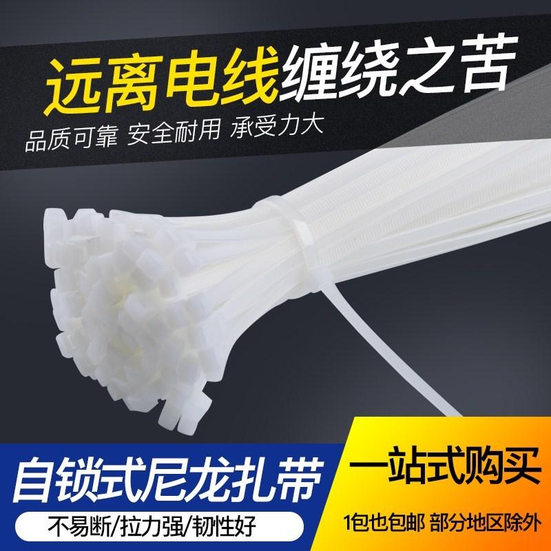 扎线带塑料电工农业网线安全尼龙扎带白色不滑丝装修环保多用途
