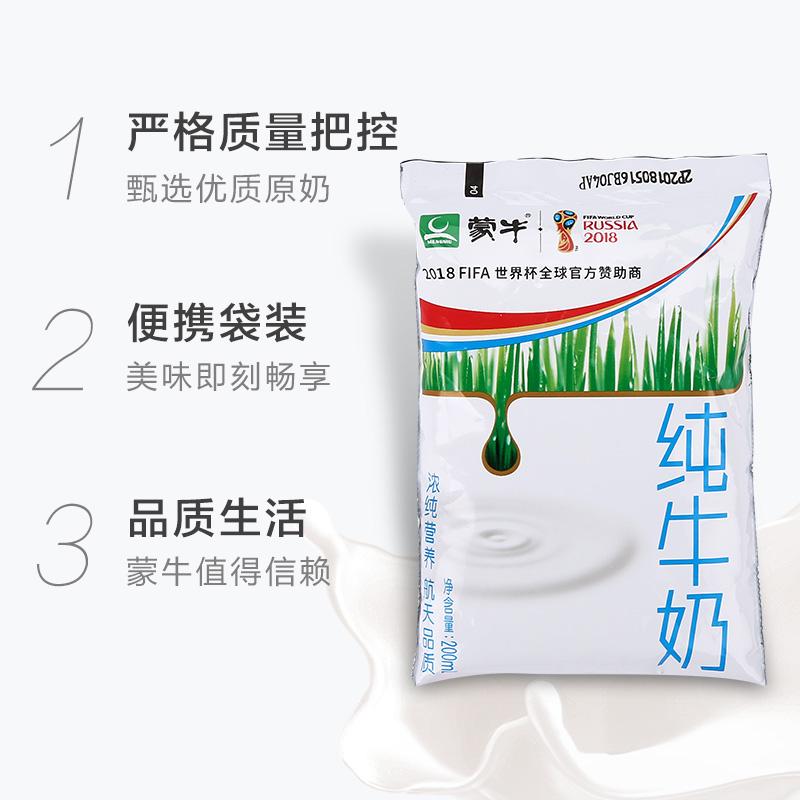 蒙牛纯牛奶百利包200ml*16袋塑料袋装学生营养整箱促销整箱包邮