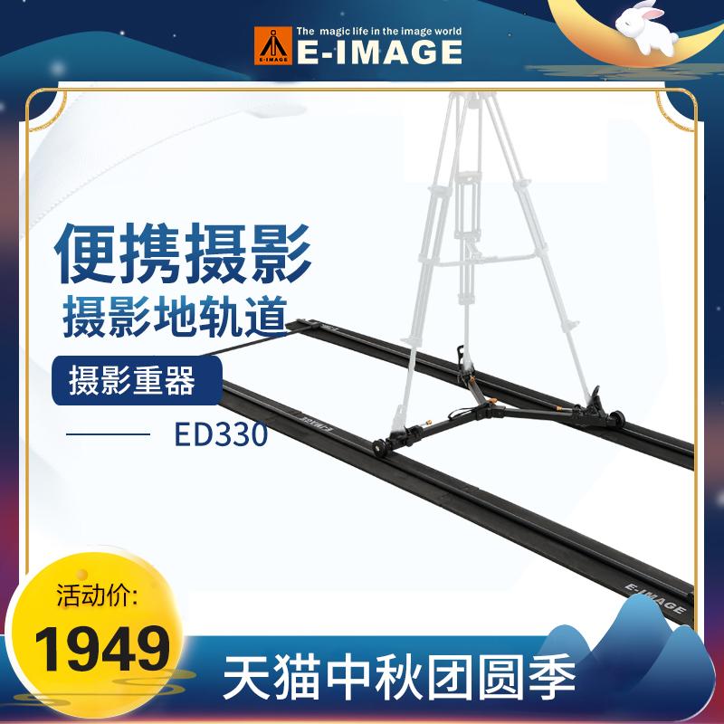 意美捷ED330影视地面滑轨摄像机地轨5米直轨滑轨单反摄影轨道车