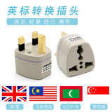 British standard conversion plug outbound travel power outlet Hong Kong Macau Singapore Maldives Dubai UK regulations