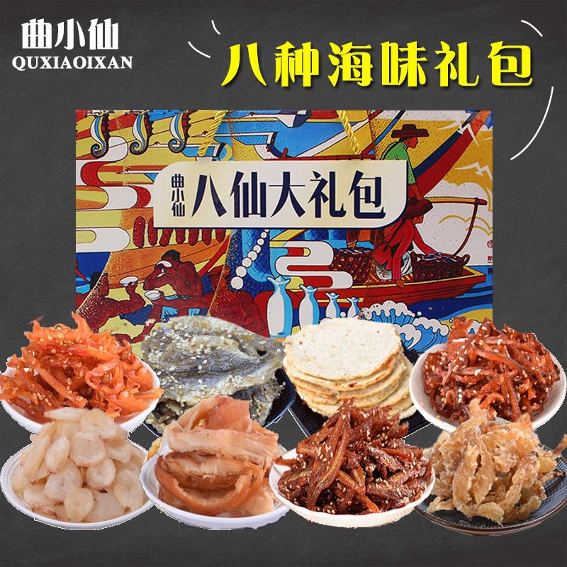 曲小仙 海鲜大礼包鱿鱼丝 鱼干 零食即食鳕鱼片烟台山东青岛特产