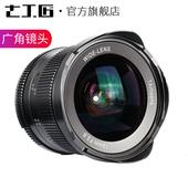 f2.8廣角定焦鏡頭適用于佳能富士E口松下微單超廣角 七工匠12mm