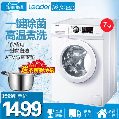 海尔统帅@G7012B16W滚筒洗衣机7公斤变频全自动家用宿舍中小型7kg
