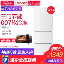 海尔Leader/统帅 BCD-206LSTPF电冰箱小型家用三门节能特价三开门