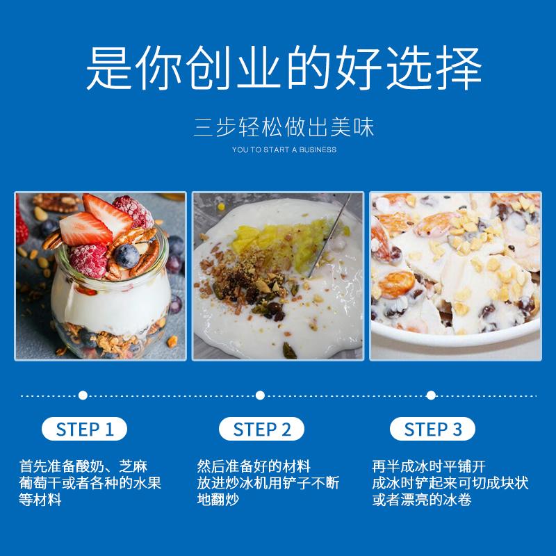 乐杰LJS220-1D8 炒酸奶机器 商用炒冰机器 炒水果冰粥冰淇淋机