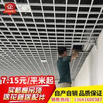 百狮龙铝格栅铁格栅装饰吊顶材料铝扣板集成木纹格栅栏葡萄架网格