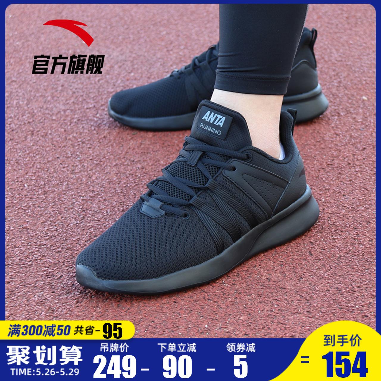 安踏官网旗舰鞋子男鞋跑步鞋2020夏季新款网面透气休闲男士运动鞋