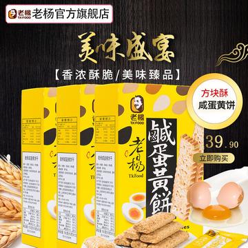 进口老杨咸蛋黄饼干3盒粗粮糕点心台湾方块酥盒装网红儿童零食