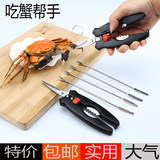 304 stainless steel spring crab claw stripping shrimp crab cut crab claw clip multi-purpose crab tool to eat hairy crab scissors