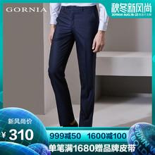西服裤 正装 格罗尼雅男士 进口羊毛丝混纺商务时尚 套西裤 GORNIA