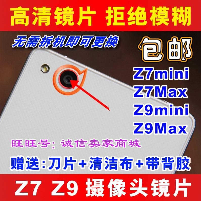 努比亚中兴Z9 mini Z7mini手机摄像头镜片镜头盖后照相机玻璃镜面