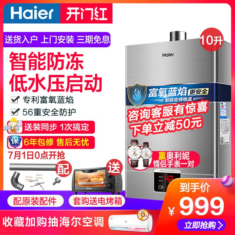 家用小型海尔10燃气热水器强排式升天然气