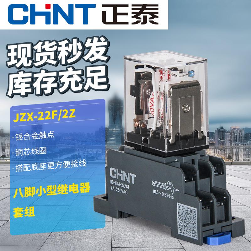正泰小型中间继电器8脚交流电磁继电器JZX-22F5A带座hh52p220v24v