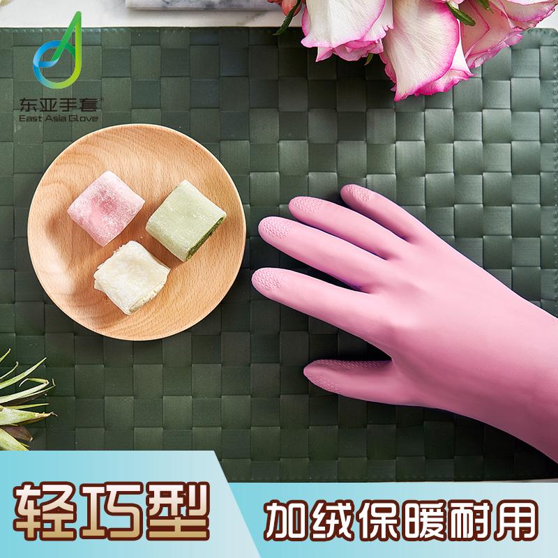 东亚加绒加厚防水耐用橡胶家用手套女家务洗碗洗衣服厨房清洁刷碗