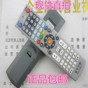 原装版金华有线华数机顶盒遥控器 永康 东阳武义磐安浦江数字电视