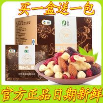 山萃中粮每日坚果7包175g混合小包装食品干果礼盒休闲零食大礼包