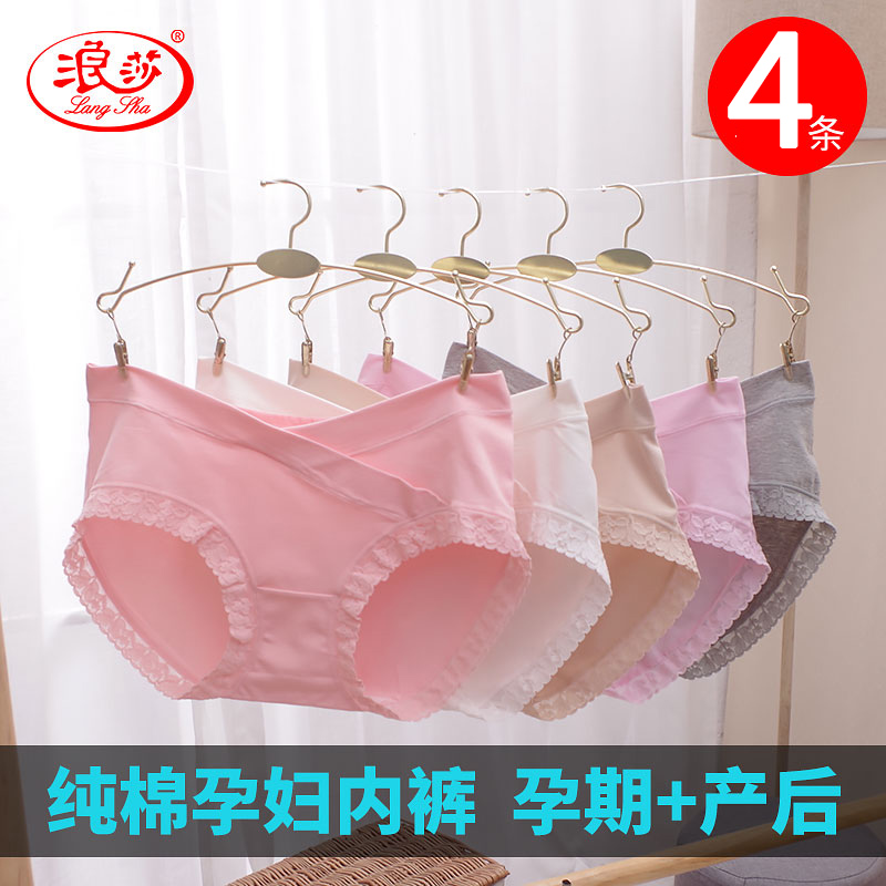 孕妇内裤纯棉档低腰初期早期孕中期孕晚期短裤内穿产后女大码内衣