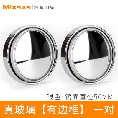汽车用反光后视镜小圆镜360度可调广角观后小镜子盲点辅助倒车镜