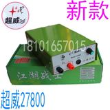 South China Sea high-power super-warrior conversion kit inverter Jianghu head plasma 278000 power boost
