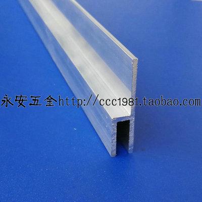 铝合金H形5mm槽条 铝型材包边玻璃阳光板广告家具DIY 图片有尺寸