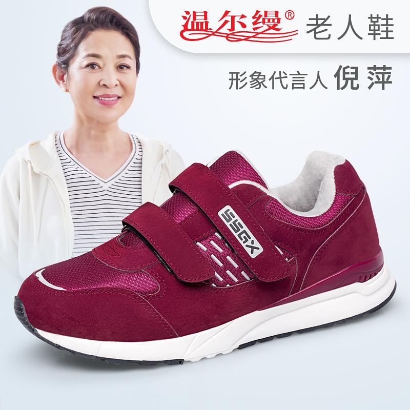 温尔缦老人鞋女冬季正品保暖加绒中老年健步鞋防滑软底妈妈运动鞋