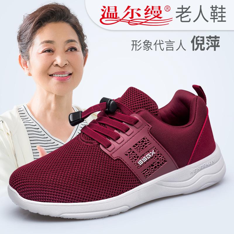 温尔缦老人鞋女夏季透气网面中老年运动健步鞋软底防滑舒适妈妈鞋