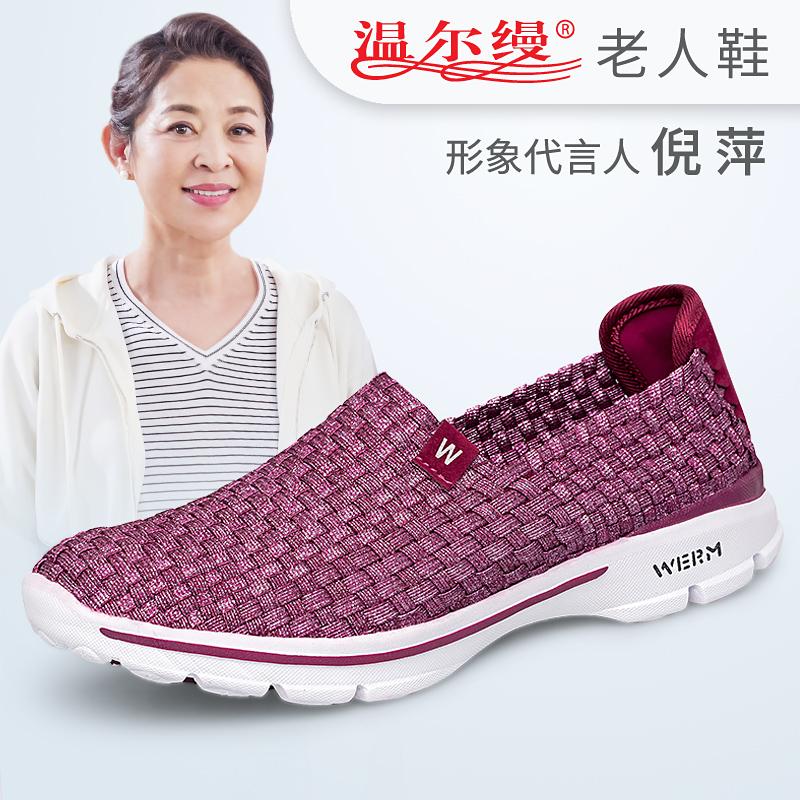 温尔缦老人鞋夏季正品一脚蹬中老年女鞋平底舒适妈妈鞋官方旗舰店
