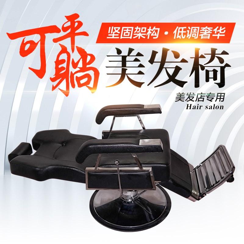 2018新款美发理发剪发店椅子老式刮胡子凳简约现代复古升降可放倒