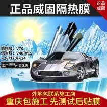 重庆威固汽车膜V70前档玻璃贴膜汽车防爆膜车窗隔热全车防晒贴膜