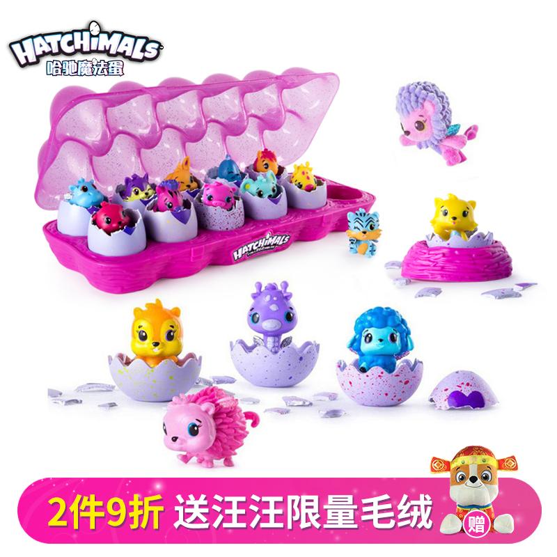 Hatchimals哈驰魔法蛋可孵化蛋女孩玩具蛋动物模型儿童奇趣蛋宠物