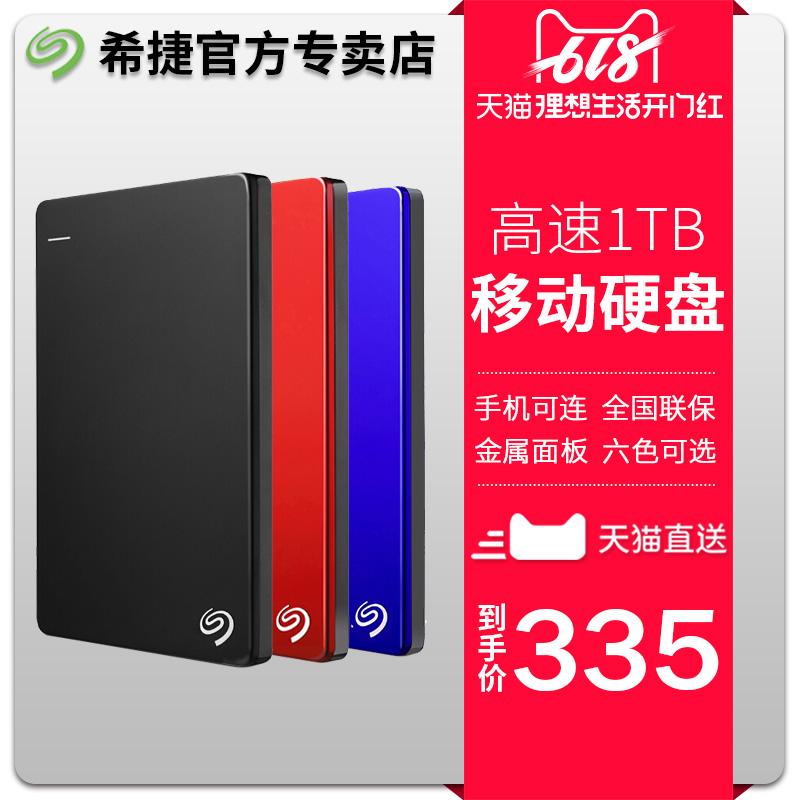 希捷移动硬盘usb3.0 1t usb3.0 睿品1tb 高速 移动硬移动盘1t硬盘