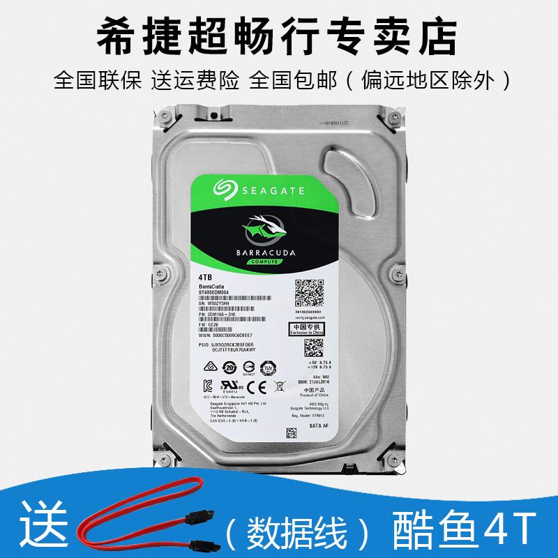 【领卷再减】Seagate/希捷 ST4000DM004 酷鱼4T台式机械硬盘4TB