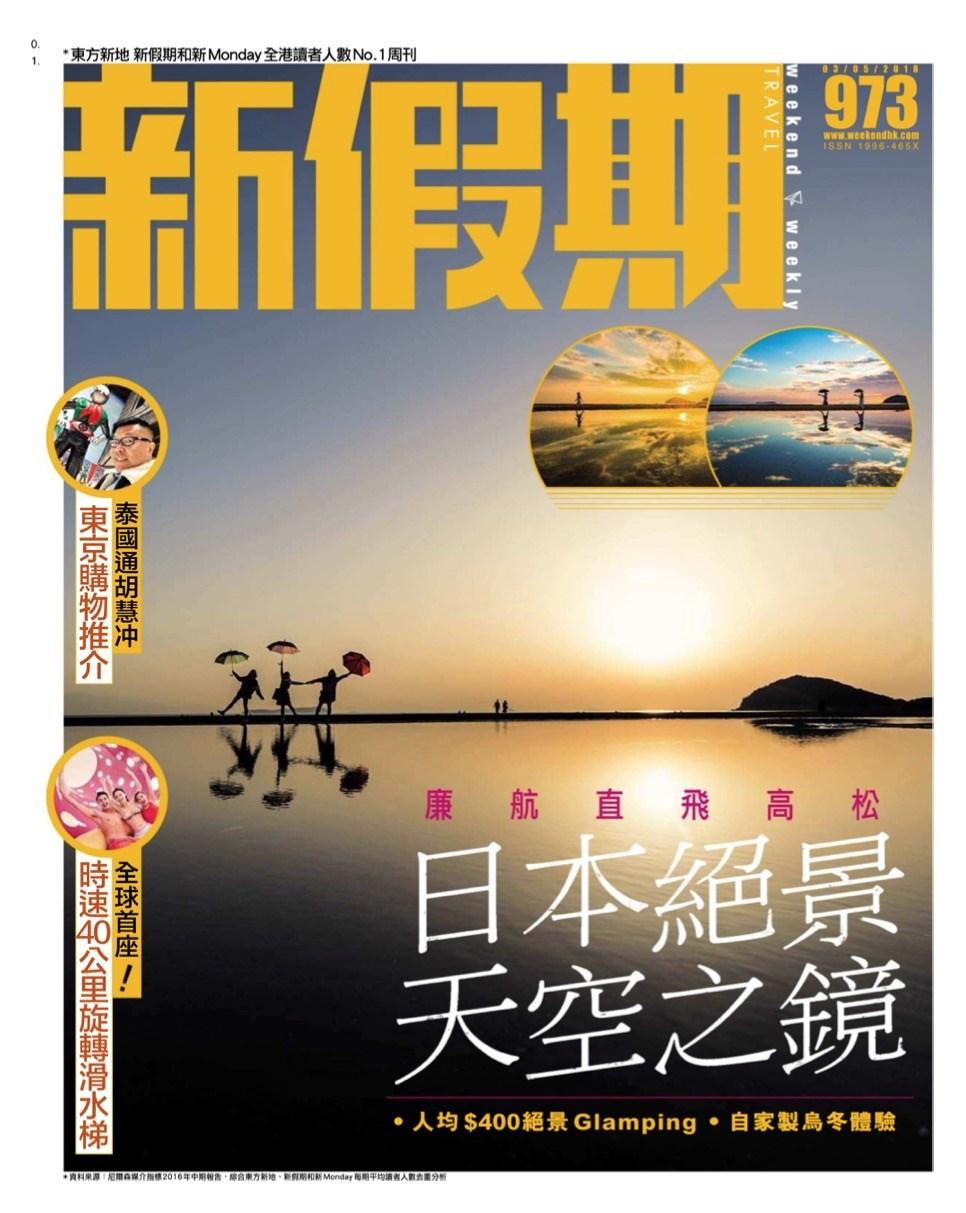 新假期 2018年5月3日 天空之境 旅行美食生活摄影杂志