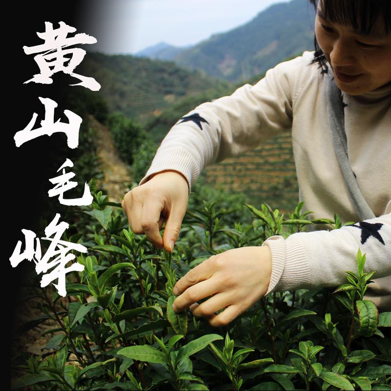Чай Хуаншань Маофэн Артикул 528369797139