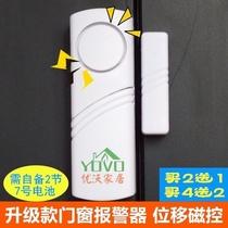 宾馆家用电磁感应门窗报警器 塑钢铝合金窗户防盗门警报器升级款