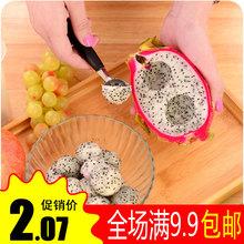 怡翠居0718创意家居不锈钢双头水果挖球勺 西瓜挖球器拼盘工具