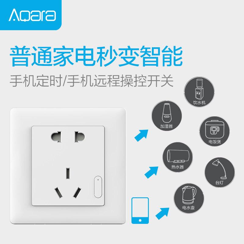 aqara绿米插座86型智能家居墙壁插座手机远程控制10A小米五孔插座