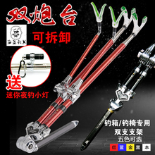 Pirate platform fishing rod double-headed gun platform fishing gear fishing rod universal fishing box fishing chair stainless steel double support bracket