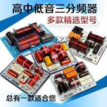 正品佳讯三分频器L-380C MK-300C发烧音箱喇叭高中低音三分频系列