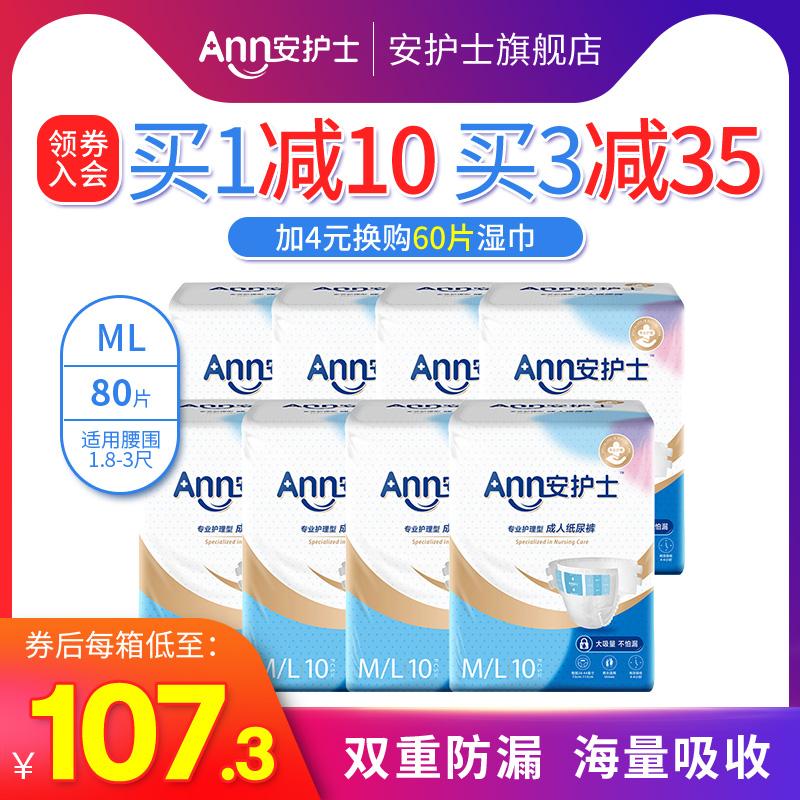 Подгузники для взрослых Артикул 566820730098