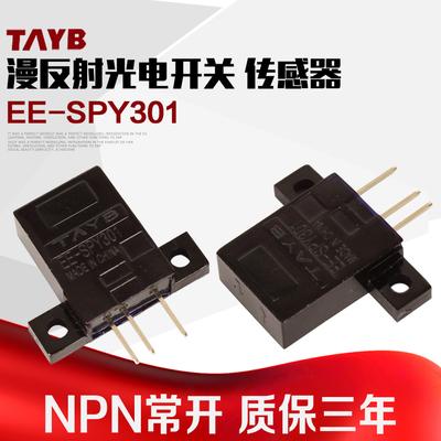 漫反射微型光电开关限位开关 传感器EE-SPY301 NPN常开距离5MM