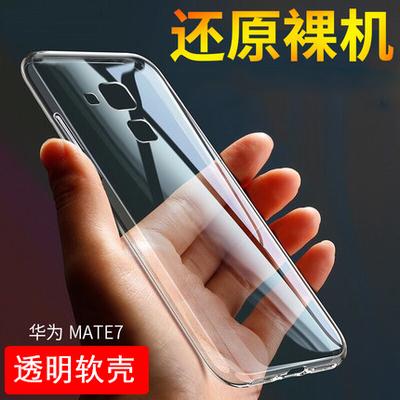 华为mate7手机壳mt7-tl10/cl00保护套轻薄硅胶透明m7软壳男女外壳