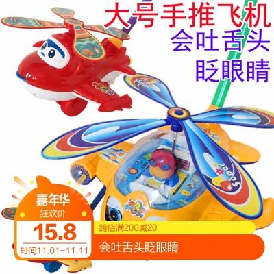 大号推杆手推飞机儿童手推车宝宝学步车拖拉玩具眨眼吐舌响铃