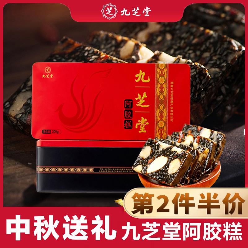 【第2件半价】九芝堂阿胶糕气血手工即食阿娇固元膏礼盒装200g