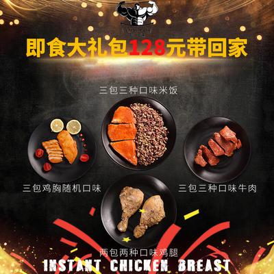 肌速鸡胸肉鸡胸脯肉鸡腿即食米饭牛肉低脂零食健身增肌食品大礼包