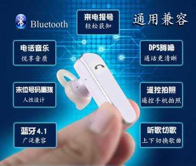 时尚智能蓝牙耳机 中文语音来电报号一键接听电话 支持音乐可听歌品牌巨惠