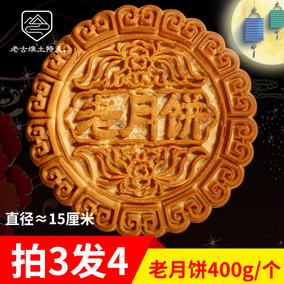 安徽特产中秋月饼老式味道临泉食品厂银铃老月饼400g*1个装